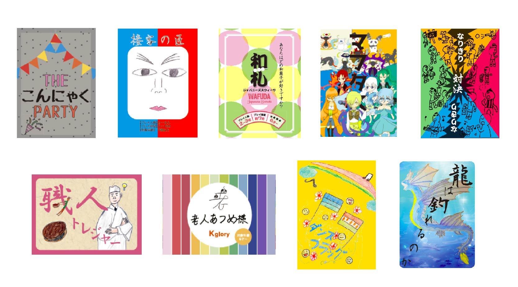 小中学生がカードゲームを企画制作・商品化のイメージ