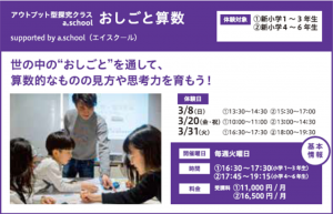 T-KIDSシェアスクール湘南T-SITE校