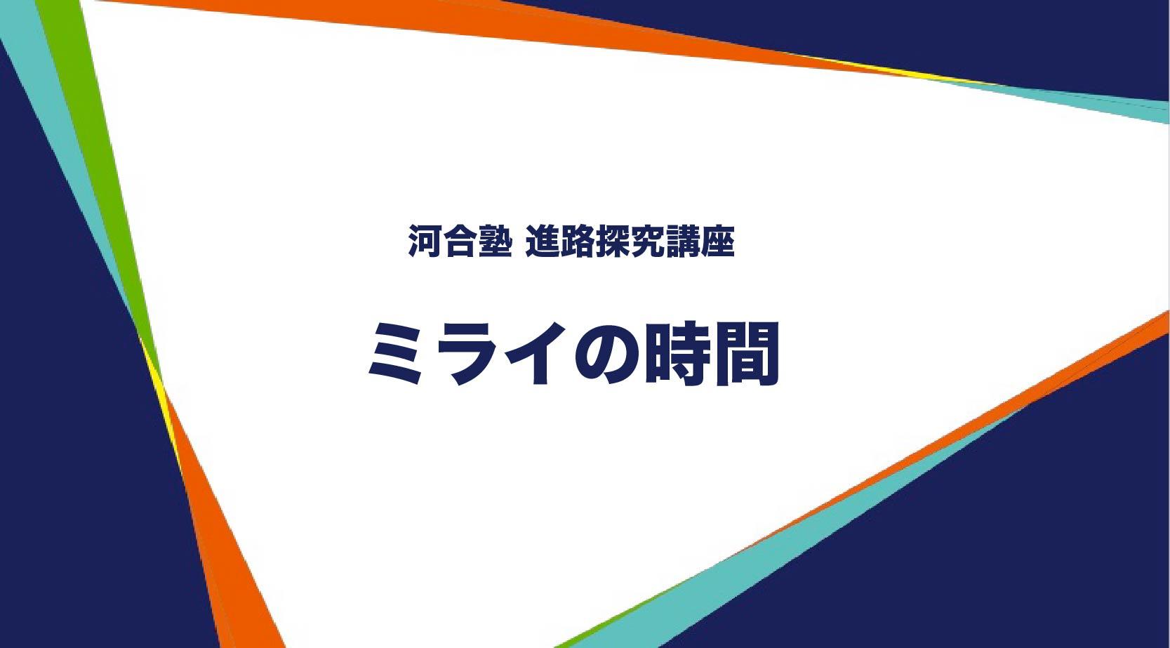 河合塾の進路探究授業「ミライの時間」のイメージ