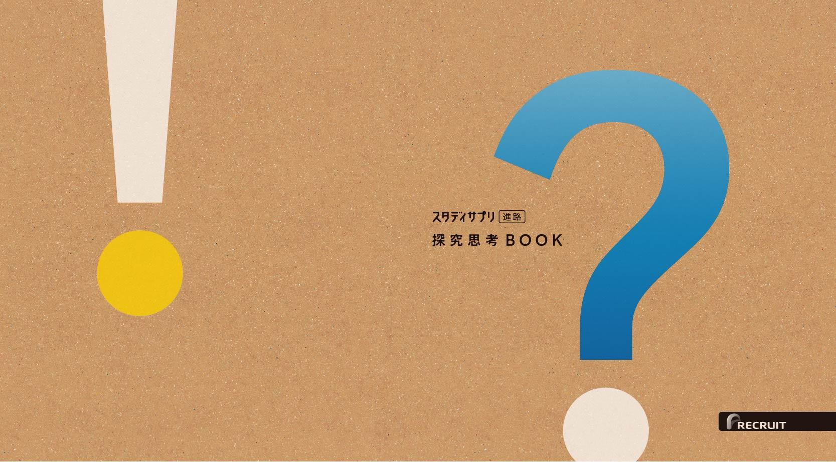 スタディサプリ進路「探究思考講座・BOOK」のイメージ