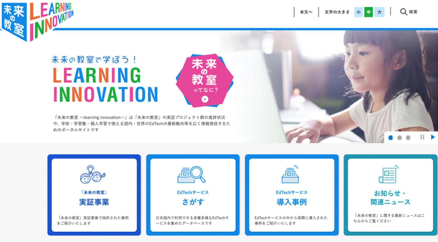 探究学習普及プロジェクト(経産省「未来の教室」事業)のイメージ