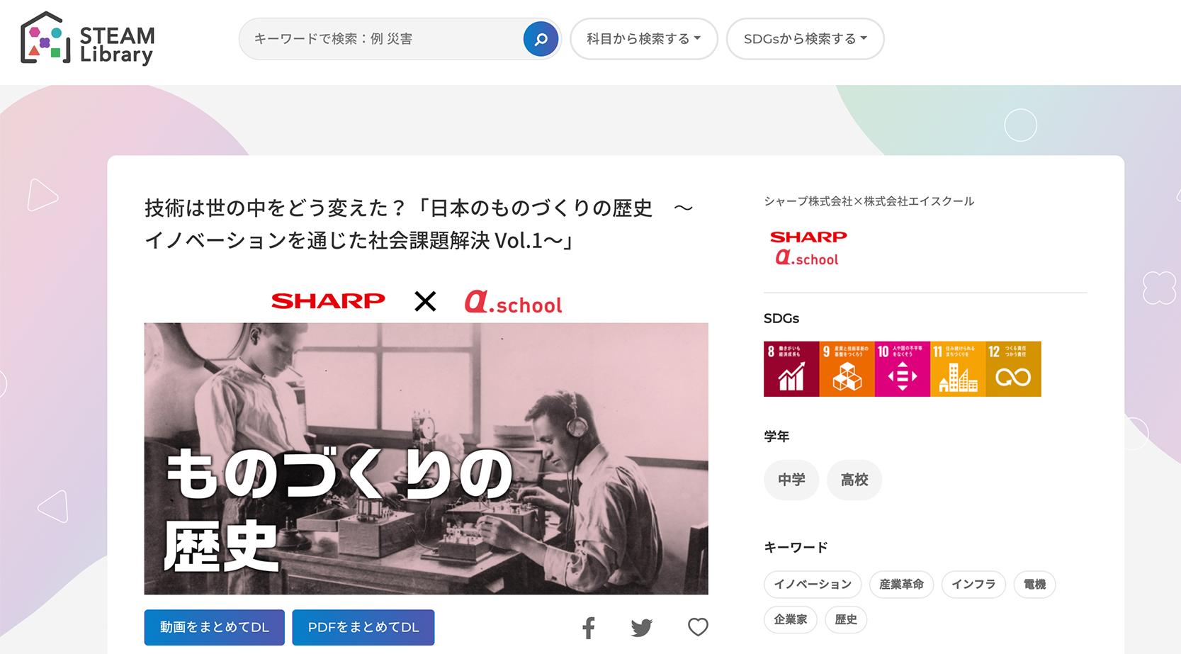 シャープとSTEAMコンテンツを共同開発(経産省「未来の教室」事業)のイメージ