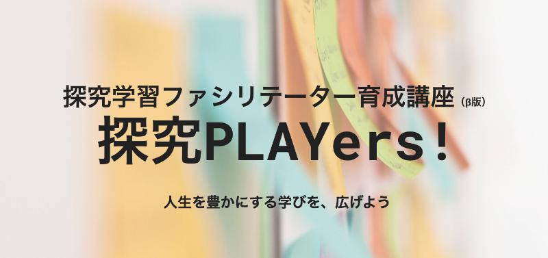 探究学習ファシリテーター養成講座「探究PLAYers!」のイメージ